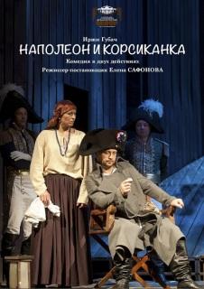 Вторая афиша спектакля Наполеон и Корсиканка
