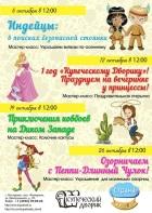 Детские программы в Купеческом дворике в октябре