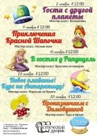Детские программы в Купеческом дворике в ноябре