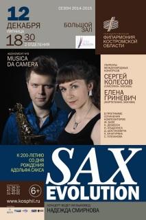 Sax Evolution