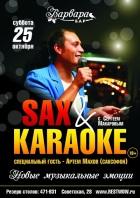 Sax & Karaoke