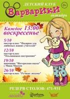 Детский клуб Варварики в октябре