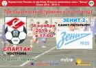 Футбол. Спартак - Зенит-2