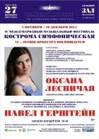 Губернский Симфонический оркестр и Оксана Лесничая