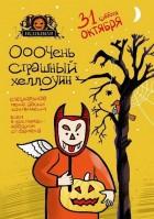 Halloween в Дудках