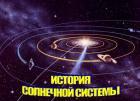 История солнечной системы