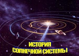 Афиша История солнечной системы