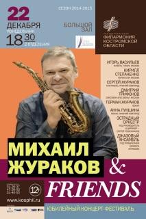 Михаил Журавков & Friends
