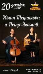 Юлия Теуникова и Пётр Акимов
