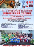 III детский турнир по мини-хоккею с мячом