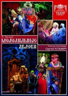 Афиша спектакля Молодильные яблоки в Костроме
