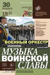 Музыка воинской славы