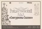 Рождественский бал-маскарад Костромской Снегурочки