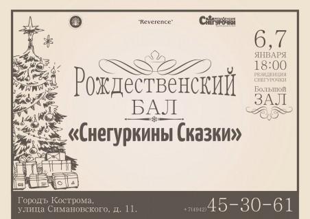 Афиша Рождественский бал-маскарад Костромской Снегурочки