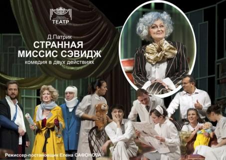 strannaya-missis-sevidzh 00