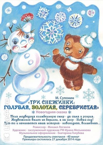 Афиша спектакля про трёх снежинок