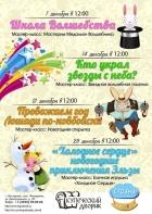 Детские программы в Купеческом дворике в декабре