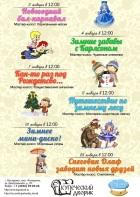Детские программы в Купеческом дворике в январе