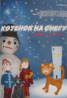 Афиша спектакля Котёнок на снегу