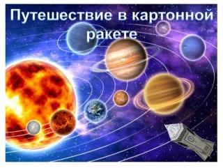 Афиша Путешествие в картонной ракете