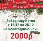 Новый год в Commun Cafe