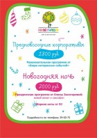 Новогодние корпоративы в Hundertwasser