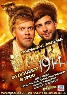 Премьера Фильма «Ёлки 1914» в Синема Стар