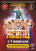Империя львиц