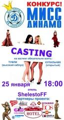 Кастинг «Мисс Динамо 2015»