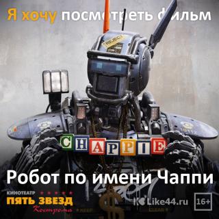 Розыгрыш билетов на фильм РОБОТ ПО ИМЕНИ ЧАППИ