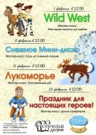 Детские программы в Купеческом дворике в феврале