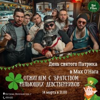 Афиша концерта Братство Непьющих Девственников