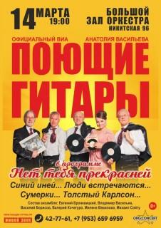 Афиша концерта Поющие гитары