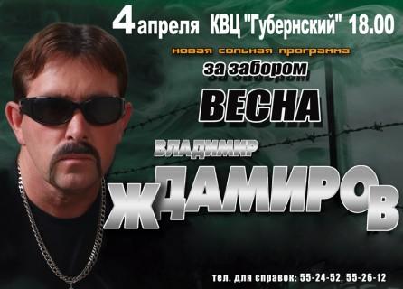 Владимир Ждамиров. За забором весна
