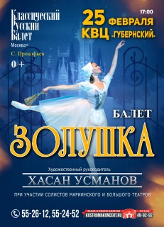 Афиша концерта Золушка