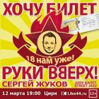 Розыгрыш билета на концерт РУКИ ВВЕРХ