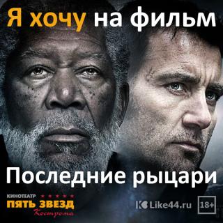 Розыгрыш билетов на фильм ПОСЛЕДНИЕ РЫЦАРИ