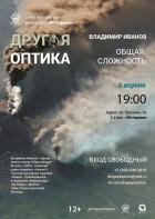 Другая оптика. Владимир Иванов