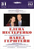 Концерт с участием Елены Нестеренко
