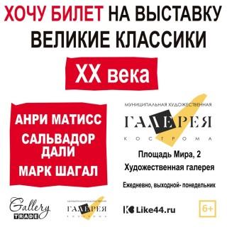 Розыгрыш билетов на выставку ВЕЛИКИЕ КЛАССИКИ XX ВЕКА