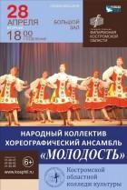 Отчётный концерт хореографического ансамбля Молодость