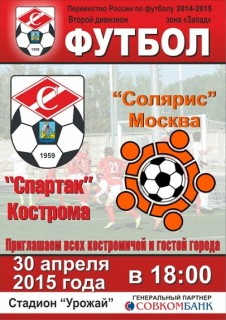 Афиша Футбол. Спартак - Солярис