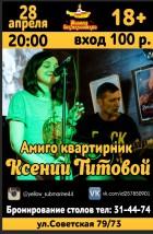 Ксения Титова