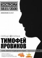 Тимофей Яровиков