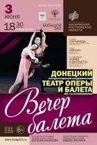 Вечер балета в филармонии
