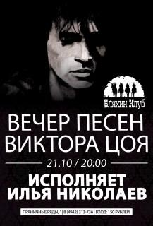 Афиша концерта Вечер песен Виктора Цоя