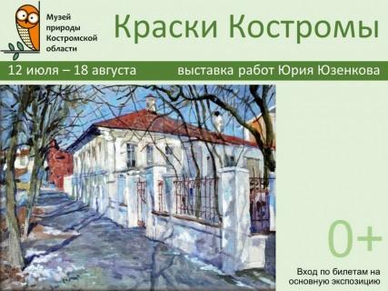 yuriy-yuzenkov-ulicy-kostromy 00