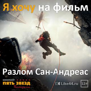 Розыгрыш билетов на РАЗЛОМ САН-АНДРЕАС
