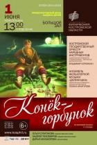 Конёк Горбунок в филармонии