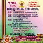 День Победы в парке на Никитской